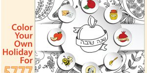 Download Free Rosh Hashanah Adult Coloring Page – Then Show Us Your Stuff
