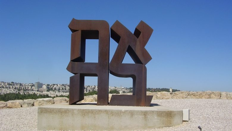 PikiWiki_Israel_19471_Sculpture_quot