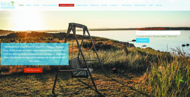 screenshot of the Refuat Hanefesh home page showing a swinging chair on a beach with the sun setting.