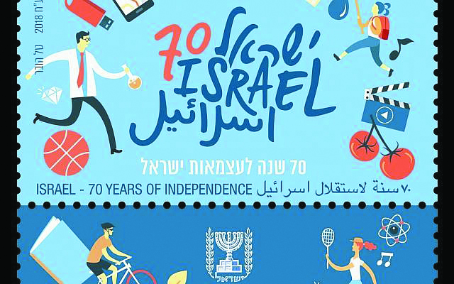 70th Independence Day stamp. Israel
