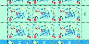 Israel@70 Stamp Notes Inventions