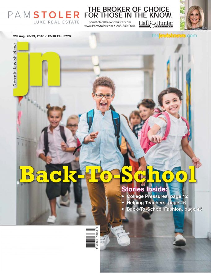 Detroit Jewish News August 23, 2018 front cover. Back to school issue.