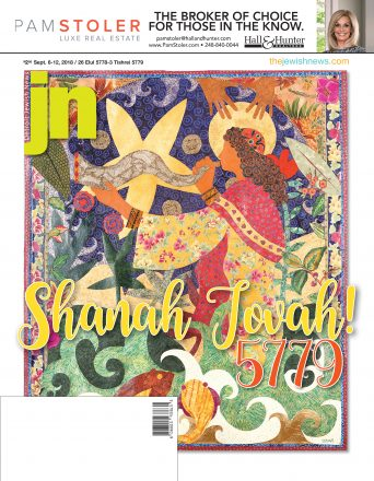 Detroit Jewish News PDF September 6, 2018 High Holidays issue cover
