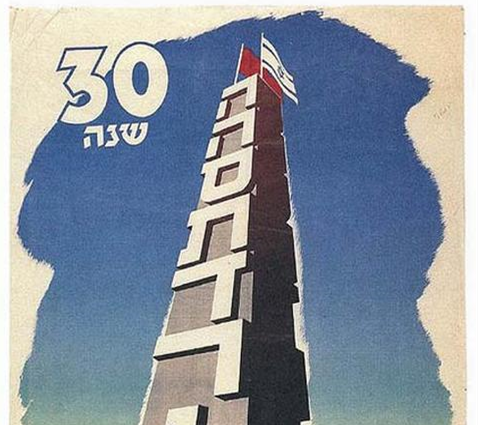 1950 poster proclaiming that the immigrant worker's place is in the Histadrut.
