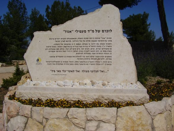 A monument to the victims of the Egoz sinking stands on Mount Herzl.